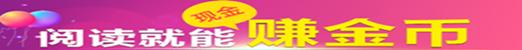 Announcement: 本站赚q币、话费、现金项目推荐(火!)(必读)